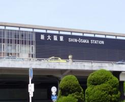 新大阪駅イメージ