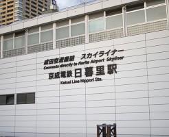 京成電車イメージ
