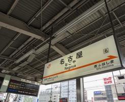 名古屋駅イメージ