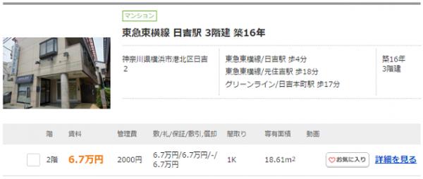 hiyoshiyachin1
