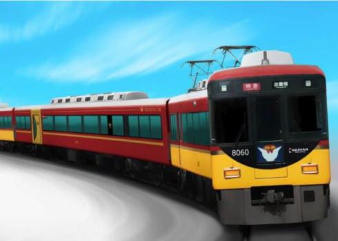 京阪イメージ